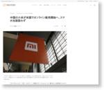 中国の小米が米国でオンライン販売開始へ、スマホ当面扱わず| テクノロジーニュース| Reuters