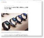 アップルウオッチ、69%が「購入に興味なし」と回答=ロイター調査| テクノロジーニュース| Reuters