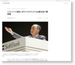 ソフトバンク連合、印マイクロマックス出資交渉=関係筋| テクノロジーニュース| Reuters