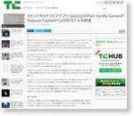 大ヒット中のトリビアアプリ、QuizUpのPlain Vanilla GamesがSequoia Capitalから2200万ドルを調達 | TechCrunch Japan