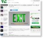 2013年に日本でイグジットに成功した注目のIT・ネット系スタートアップ  |  TechCrunch Japan