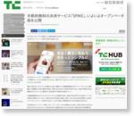 手数料無料の決済サービス「SPIKE」、いよいよオープンベータ版を公開  |  TechCrunch Japan