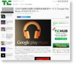 3500万曲聴き放題の定額制音楽配信サービス「Google Play Music」が日本でもスタート  |  TechCrunch Japan