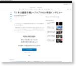 「日本は重要市場」―AppleCEO単独インタビュー - WSJ.com
