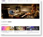 音楽制作 - ヤマハ株式会社