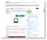 指輪型リモコンデバイス「Nod」が発表、タッチパネルに触れることなくスマートフォンやタブレットなどのジェスチャー操作が可能 | juggly.cn