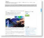 日本で発売されるのNexus 8(T1 / Flounder / Volantis)はWi-FiモデルとLTEモデルらしい | juggly.cn