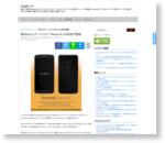 新Nexusスマートフォン「Nexus 6」の完成予想図 | juggly.cn