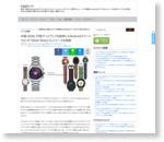 中国 GEAK、円型ディスプレイを採用したAndroidスマートウォッチ「GEAK Watch II」シリーズを発表 | juggly.cn