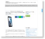 海外のGoogle PlayストアでNexus 6の予約受付が始まるもすぐに完売に | juggly.cn