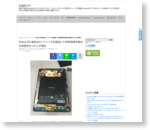 Nexus 9に独自のヒートシンクを追加して冷却効率を高める改造を行った人が現る | juggly.cn