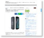 背面のE Inkディスプレイを活用したYotaPhone 2ならではの機能の数々を開発元が動画で紹介 | juggly.cn
