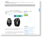 ASUSは10日バッテリーの「VivoWatch」を開発、間もなく発表 | juggly.cn