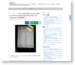 LG G4のCPU-Zの実行内容が写真で流出、やはりSnapdragon 808を搭載か? | juggly.cn