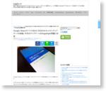 Google、Nexusデバイス向けに月次のセキュリティアップデートを実施、今月のアップデートはStagefright問題に対処 | juggly.cn