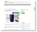 Google、家庭用Wi-Fiルーター「OnHub」を発売