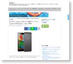 IFA 2015 : Lenovo、6.98インチ大画面スマートフォン「Lenovo PHAB(Phone + Tab)」を発表
