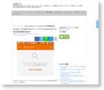 Google、「Google Playミュージック」にShazamのような曲名検索機能を追加? | juggly.cn