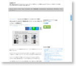 Microsoft、E Inkのサブ画面を持つスマートフォン用のフリップカバーを開発中?