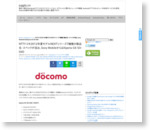 NTTドコモ2012年夏モデルNEXTシリーズ7機種の製品名・スペックが流出、Sony MobileからはXperia GX SO-04D | juggly.cn