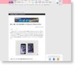 美しく、薄く、大きく生まれ変わった「iPhone 6」「iPhone 6 Plus」 - ケータイ Watch