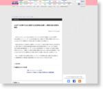 UQが「3日間で3GB」制限で広告表現を改善へ、規制内容の変更も検討