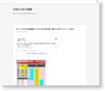 パズドラのドロップ移動を全自動化する脱獄アプリ『自動ドラゴン LE Auto Dragon』