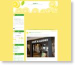 【練馬】あのカルディーのカフェ「カルディーノ」