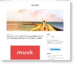 mixiのスナップチャット的アプリ『muuk』が面白い件。女子大生・男子高校生の間で流行りそうな予感と、その理由