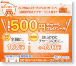 auショップでチャージ(入金)すると合計最大500円チャージプレゼント!