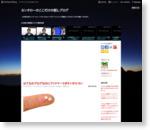 はてなのブログなのにブックマークボタンが小さい - カンタローのここだけの話しブログ