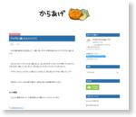 ブログ引っ越したよぅぅぅ!!!!! - karaage. [からあげとポニーテイル]