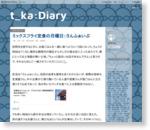 t_kato:Diary
