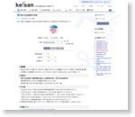 厚生年金保険料の計算 - 高精度計算サイト