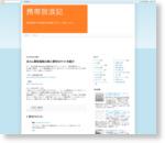 携帯放浪記: 白ロム買取価格比較に便利なサイトを紹介