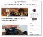 D750の新たな相棒、サムヤンの魚眼レンズを購入しました! – Japan Nomad