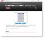 PHP開発環境をDockerで構築する「phpstack」レビュー