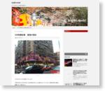 GW特集記事 香港の現状 | kojiki.mobi