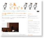 ブログで良い文章を書くには? (と、 #ブロフェス2016 で紹介したリンク集):小鳥ピヨピヨ