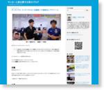 加藤康二の連絡先とプロフィールはこちらです(極楽とんぼの加藤浩次さんじゃないよw) : サッカーと旅を愛する男のブログ