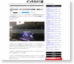 WHITESNAKE / DEF LEPPARD@日本武道館 感想&セットリスト