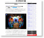 Divinations / MASTODON (Crack The Skye 収録) | K's今日の1曲 - おすすめ洋楽・邦楽レビュー&ライブレポ・セトリ情報サイト