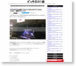 STING@日本武道館 「STING SYMPHONICITY JAPAN TOUR」 感想&セットリスト | K's今日の1曲 - おすすめ洋楽・邦楽レビュー&ライブレポ・セトリ情報サイト