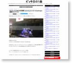 Norah Jones@日本武道館 (opening act:Jim Campilongo) 感想&セットリスト | K's今日の1曲 - おすすめ洋楽・邦楽レビュー&ライブレポ・セトリ情報サイト