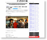 TAIRYO / ユニコーン (海老乃大漁祭 収録)  #unicorn #歌詞 | K's今日の1曲 - おすすめ洋楽・邦楽レビュー&ライブレポ・セトリ情報サイト
