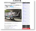 ユニコーン ツアー2016『第三パラダイス』日程一覧&セットリストまとめ #unicorn