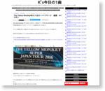The Yellow Monkey@さいたまスーパーアリーナ 感想 #イエモン