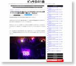 フジロック2016に行く前にチェック!「ROOKIE A GO-GO」出演アーティスト&歴代出演者一覧まとめ #fujirock | K's今日の1曲 - おすすめ洋楽・邦楽レビュー&ライブレポ・セトリ情報サイト