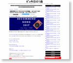 【随時更新】2017年のおすすめ洋楽曲 Dance・HIP HOP・R&B;・Techno・House系