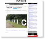 【随時更新】サマソニ2017、セットリストまとめ 東京(ZOZOマリンスタジアム/幕張メッセ)編 #summersonic #サマソニ